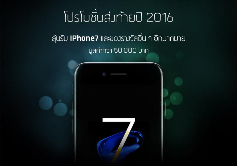 สมัครคาสิโน แจก iPhone7